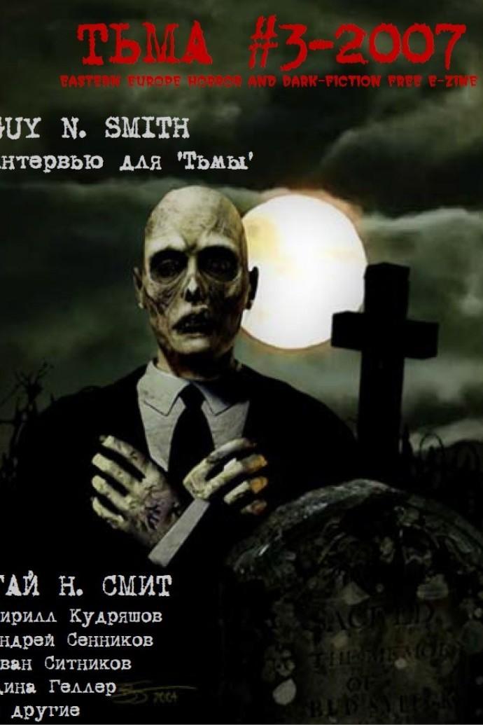 Тьма. №3. 2007