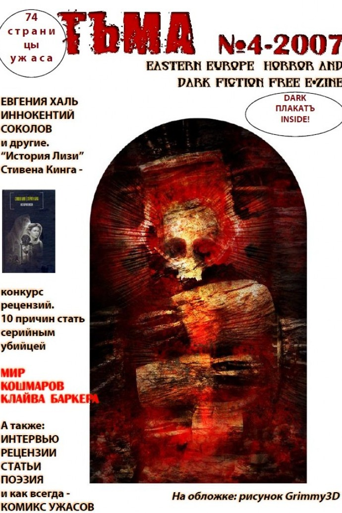 Тьма. №4. 2007