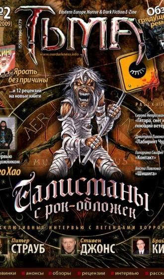 Тьма. №2. 2009