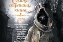 Самая страшная книга 2015 (с автографом)