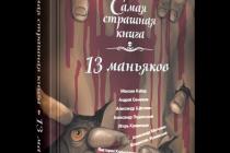 13 маньяков (с автографом)