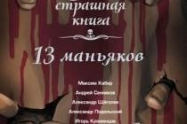 13 маньяков