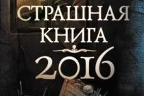 Самая страшная книга 2016 (с автографом)