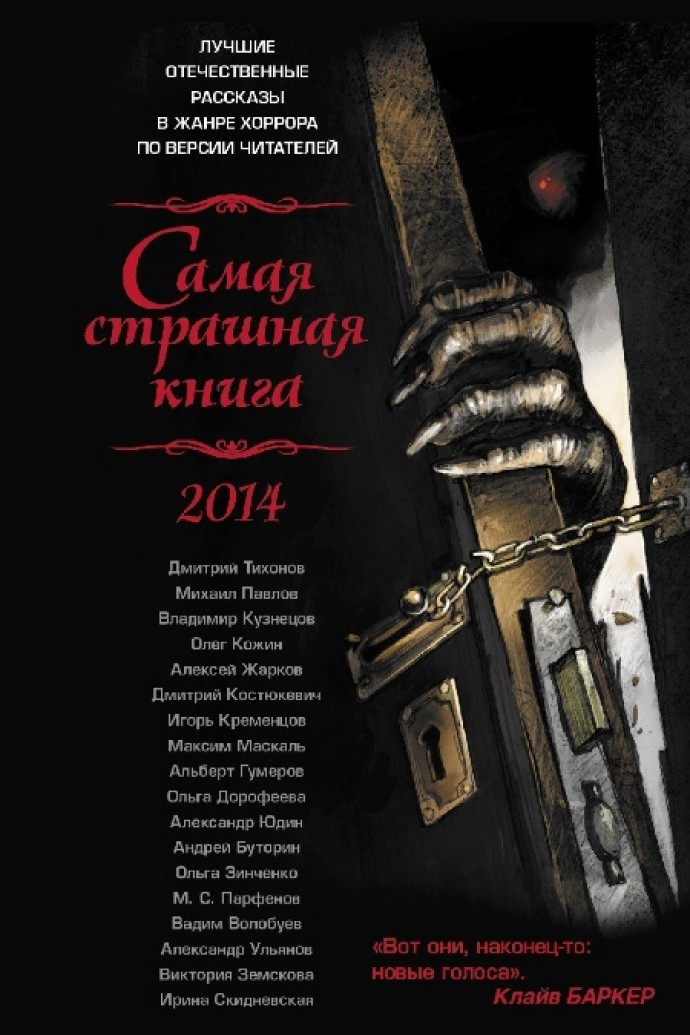 Самая страшная книга 2014 (с автографом)